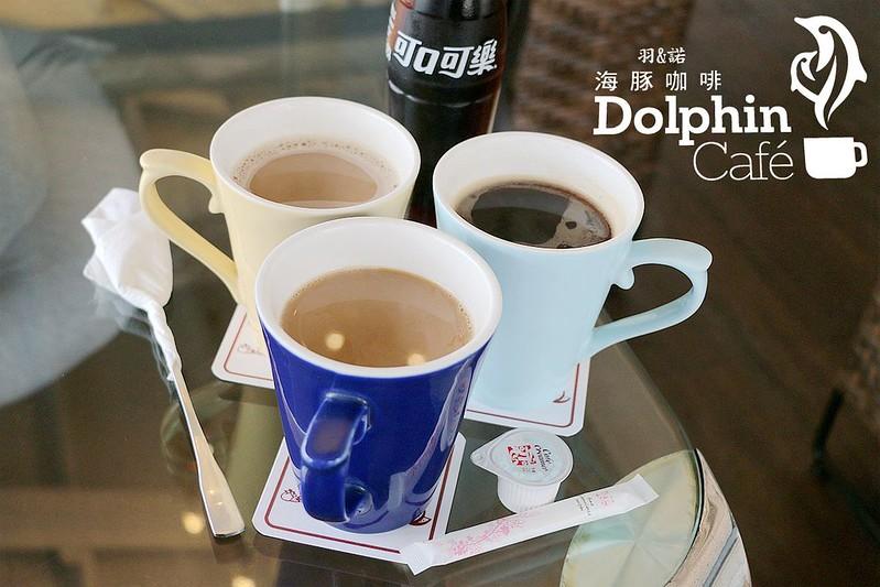 海豚咖啡138