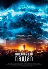 The Wave (2016) มหาวิบัติสึนามิ ถล่มโลก