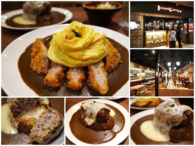台北車站美食.京站.Izumi-Curry.咖哩.大阪.巨無霸.漢堡排page