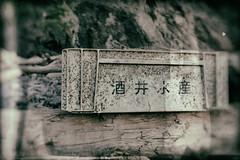 (Monarch-Photography) Tags: ocean camera leica sea bw mamiya film nature japan zeiss canon nikon fuji minolta box sony debris tsunami gift shore agfa crate mir vostok zenith washedashore