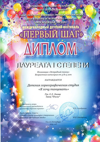 "диплом Пчёлы • <a style=""font-size:0.8em;"" href=""https://www.flickr.com/photos/118643854@N04/24186285836/"" target=""_blank"">View on Flickr</a>"