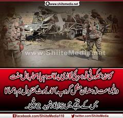 کوئٹہ: سیکورٹی فورسز کی گاڑی پر کالعدم سپاہ صحابہ اہل سنت والجماعت (رمضان منگل گروپ) کا ریموٹ کنٹرول بم دھماکا جس کے نتیجے میں5 اہلکار شہید 2 زخمی۔ (ShiiteMedia) Tags: pakistan 2 shiite پر بم رمضان کا سنت جس کے کی shianews منگل کوئٹہ shiagenocide shiakilling گروپ اہل shiitemedia shiapakistan سپاہ صحابہ mediashiitenews شہید اہلکار گاڑی والجماعت کنٹرول کالعدم فورسز سیکورٹی ریموٹ نتیجے میں5 زخمی۔shia دھماکا