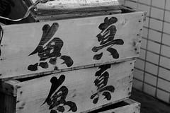 DSCF3536 (jojotaikoyaro) Tags: people bw japan tokyo snapshot fujifilm kichijoji monocrome xt1 xf90mmf2