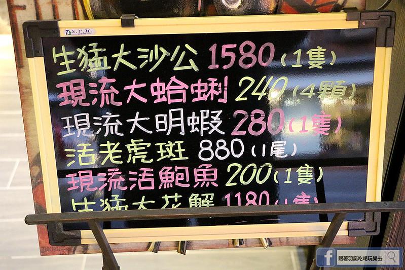 健康路七號鍋料理001