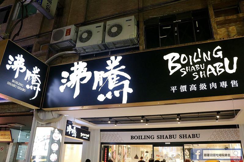 沸騰 Boiling Shabu Shabu002