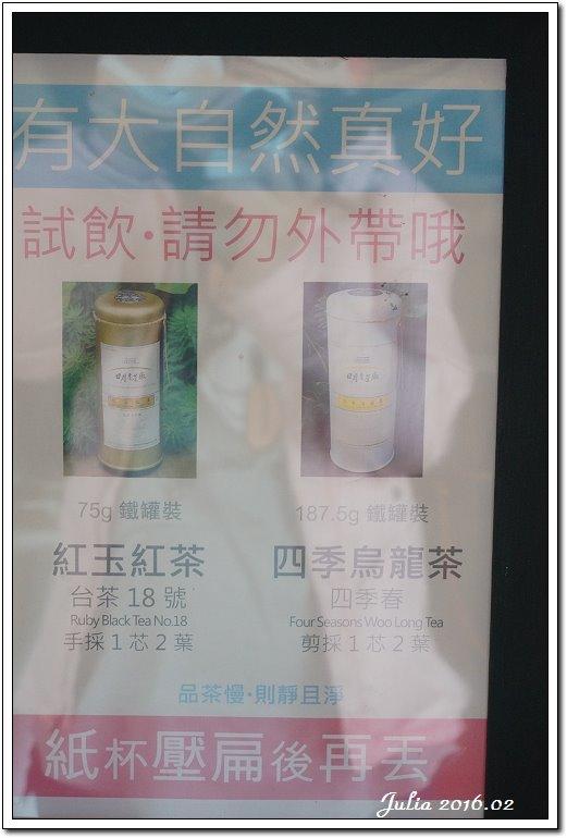 日月老茶廠 (10)