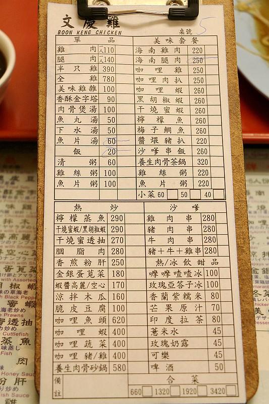 文慶雞26