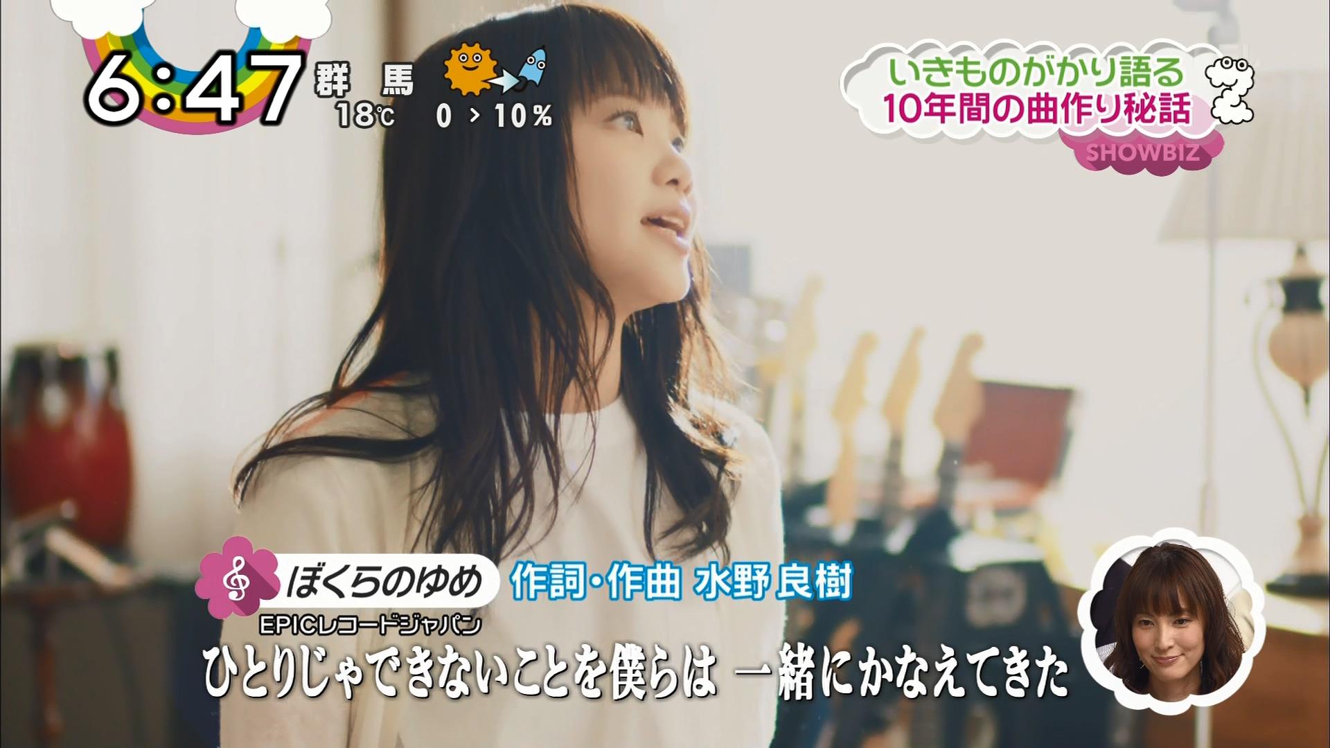 2016.03.18 いきものがかり10周年 - 愛される名曲の秘密(ZIP!).ts_20160318_080658.465