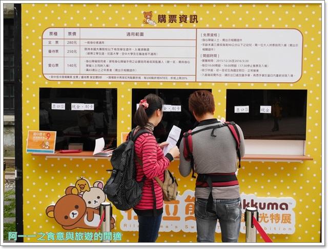 拉拉熊的甜蜜時光特展.松山文創園區.小白熊.活動特展.親子旅遊.療癒系image003