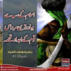 ( )      #13Rajab (ShiiteMedia) Tags: pakistan shiite          shianews shiagenocide shiakilling shiitemedia shiapakistan mediashiitenews    13rajabshia