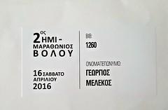 O Fakelos tou Agona - Volos 2016 (illrunningGR) Tags: greece races halfmarathon volos fakeloiagonon