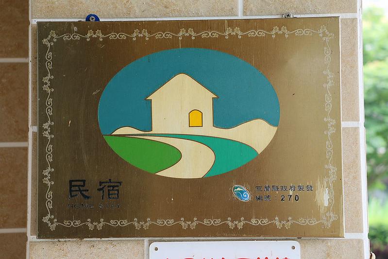 雅廬景觀渡假別墅091