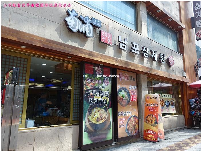 釜山南浦 參雞湯 (1).JPG