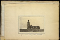 3.  . ,   1 (Library ABB 2013) Tags: oldphoto 1870 bulgar sphl       statepublichistoricallibrary