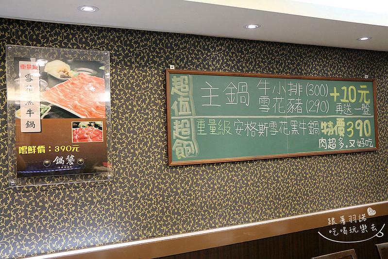 鍋饕精緻涮涮鍋大直捷運美食014