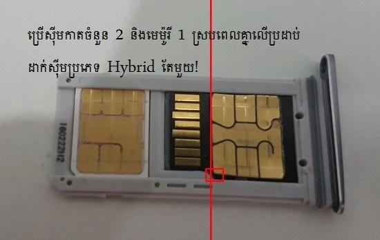 គន្លឹះងាយៗសម្រាប់អ្នកប្រើប្រដាប់ដាក់ស៊ីម Hybrid គួរយល់ដឹង ដើម្បីអាចប្រើបានទាំងស៊ីមកាត 2 ហើយអាចដាក់មេម៉ូរី 1 ទៀត ស្របពេលគ្នា!