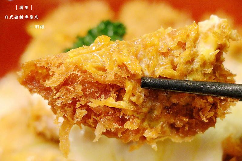勝里日式豬排專賣店087