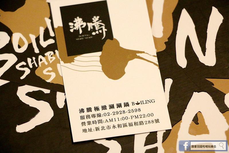 沸騰 Boiling Shabu Shabu105