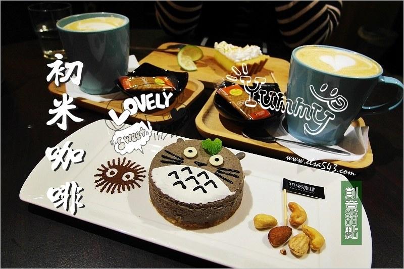 【中山國中站甜點】初米咖啡@主廚好心情特製龍貓甜點,好可愛!還有熊抱/三眼怪/柴犬等著你!(錦州街近捷運中山國中站)