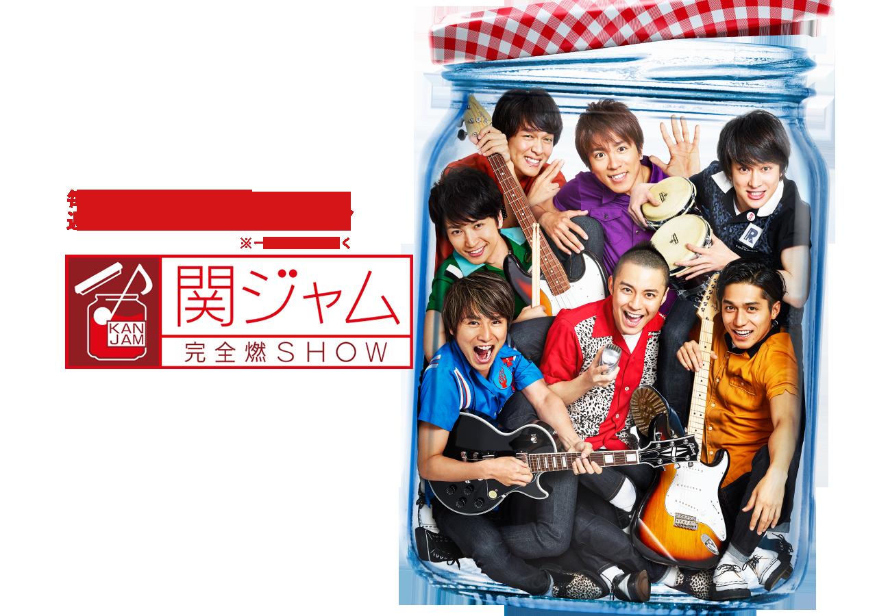 2016.03.13 全場(関ジャム 完全燃SHOW).logo