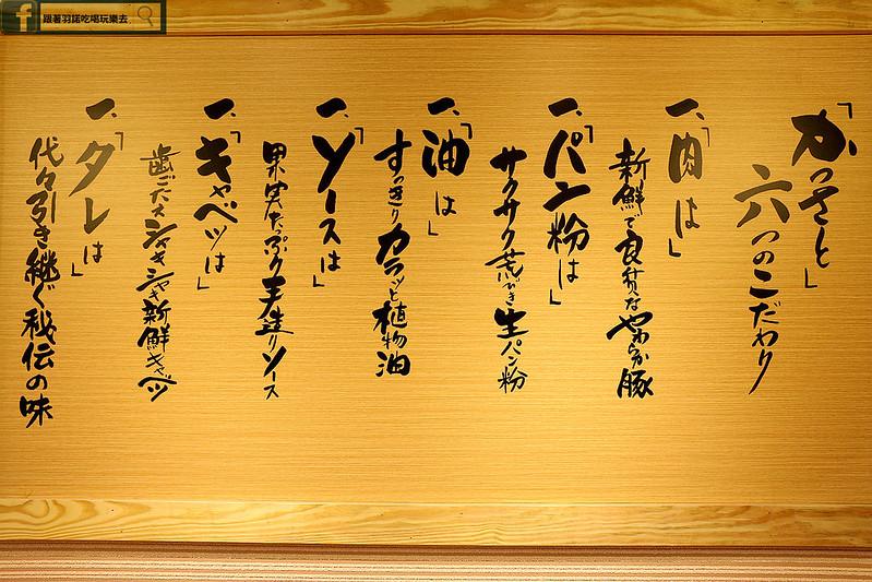 勝里日式豬排專賣店059