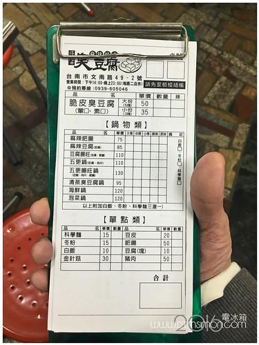 得記臭豆腐03.jpg