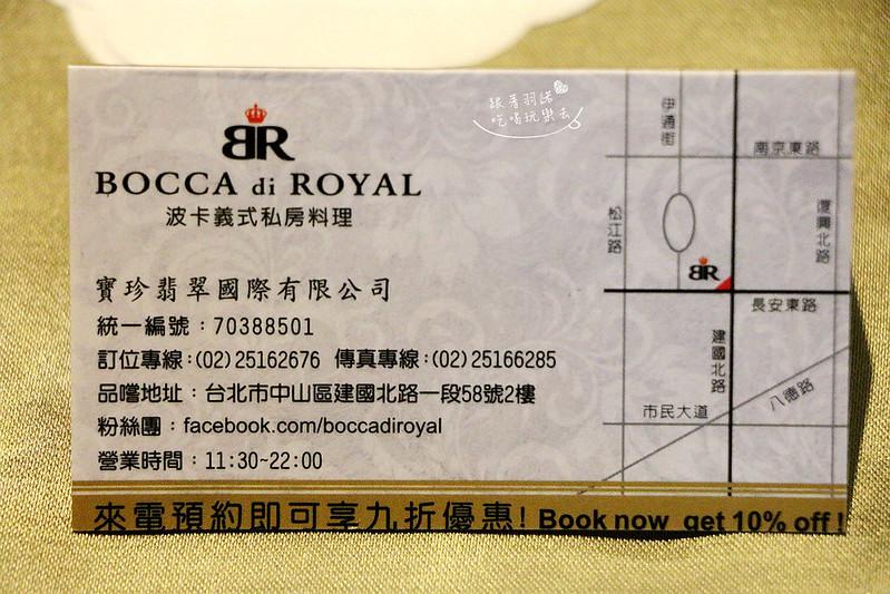 波卡皇家義大利bocca di royal餐廳015