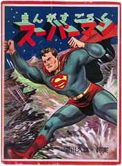 Superman Japanese Board Game (Tom Simpson) Tags: game japan vintage comics japanese superman gaming 1950s boardgame tabletop vintagegaming