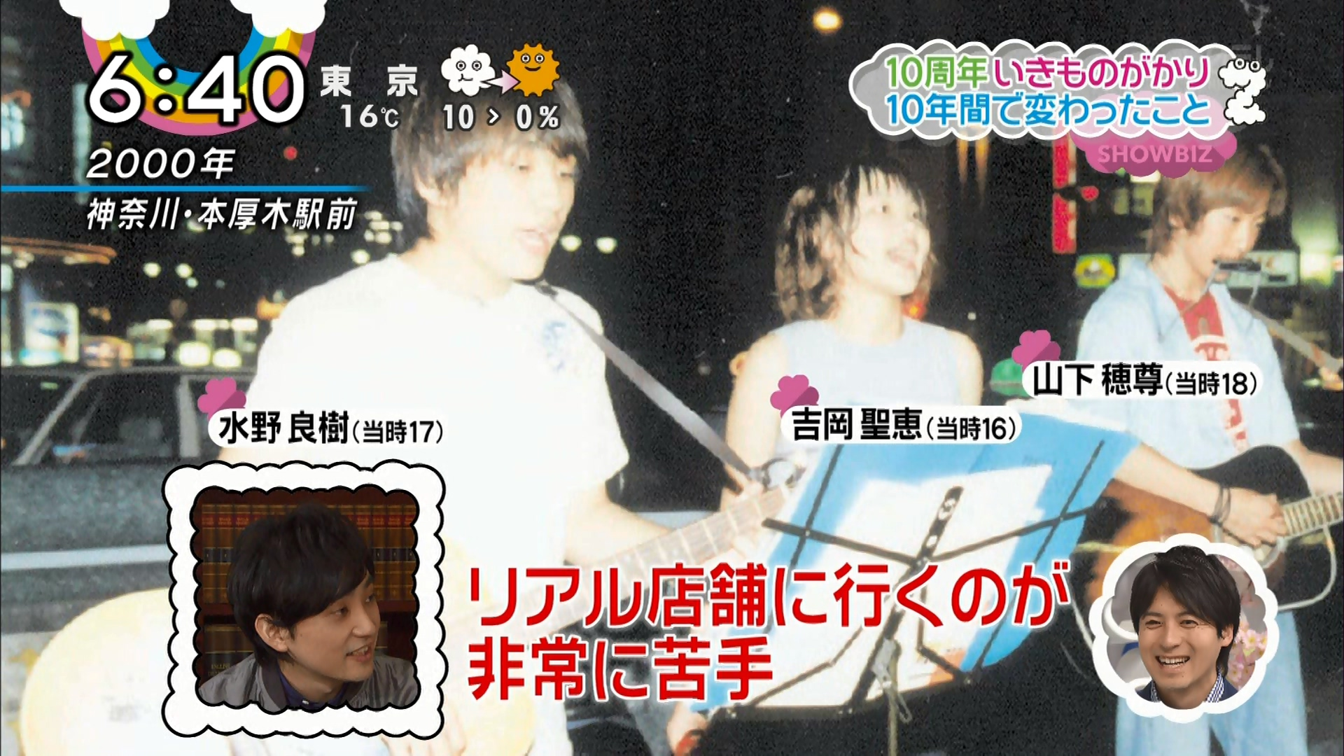 2016.03.22 10周年 いきものがかり - アルバム8作連続1位(ZIP!).ts_20160322_140935.301