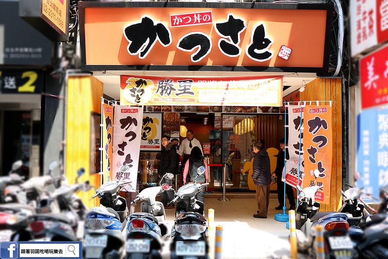 勝里日式豬排專賣店001