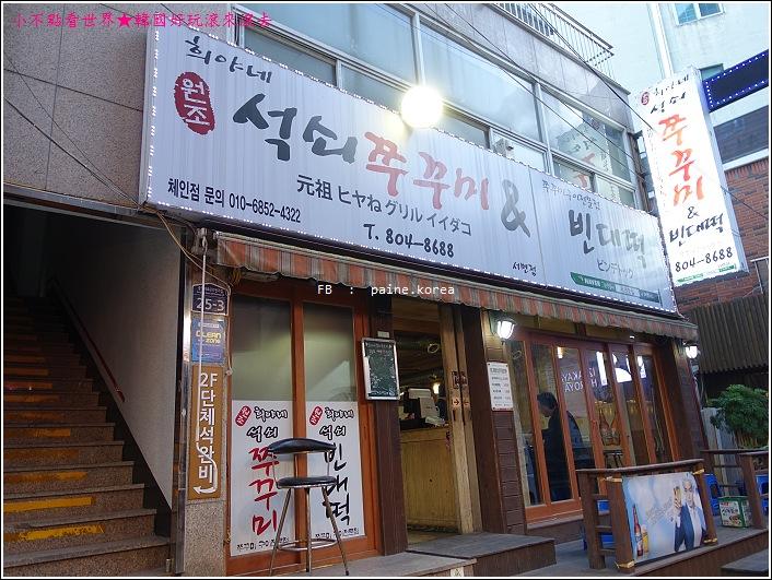 釜山西面喜兒家的小章魚和綠豆餅 (2).JPG