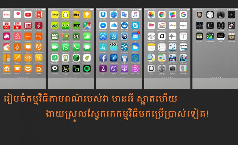 រៀបកម្មវិធីតាមពណ៌ Icon ដើម្បីងាយស្រួលរកឃើញបានរហ័ស និងបានលម្អផ្ទៃ Homescreen ទៀតផង!