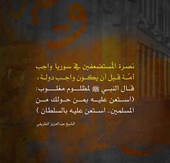 نصرة أهل سوريا (twittrifi) Tags: سوريا الشيخ الشام الطريفي