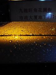 IMG_20160430_234841 rainy night Hong Kong 2016 (cinemousson) Tags: water car rain night hongkong noche agua drop voiture gotas coche nuit 2016