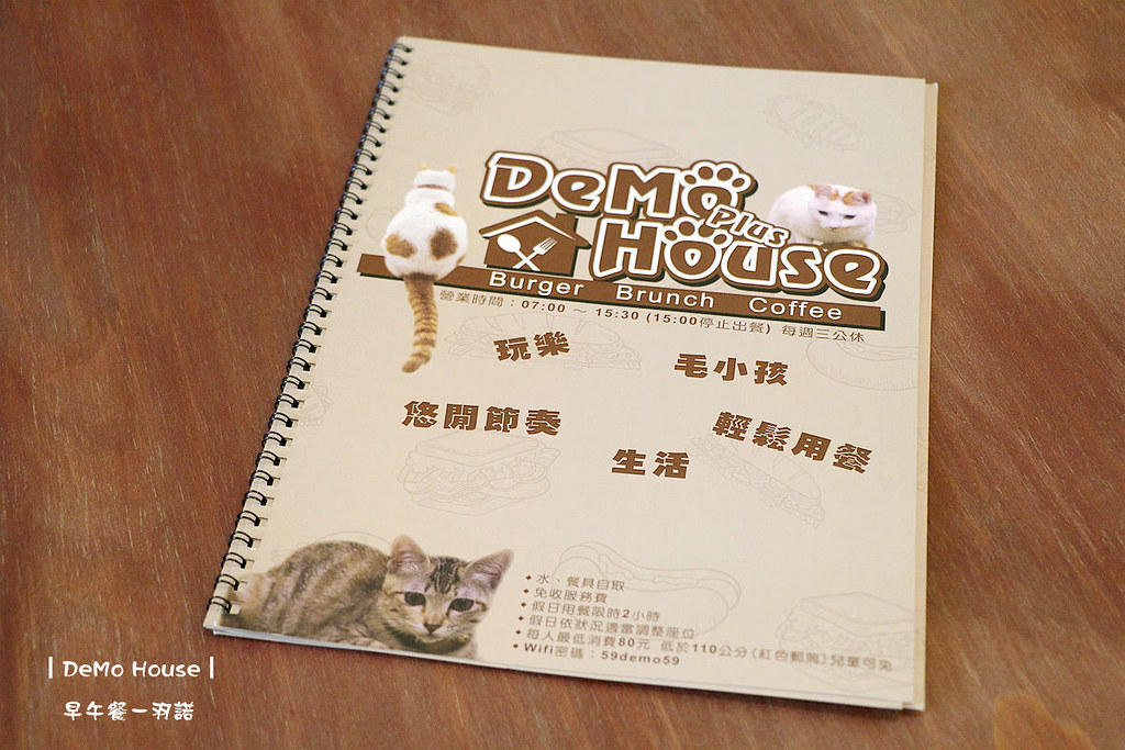 DeMo House桃園早午餐117