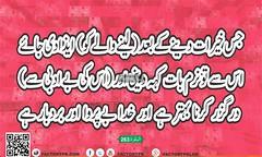 Surah Al-Baqrah Verse No 263 (faizme28) Tags: alquran albaqrah