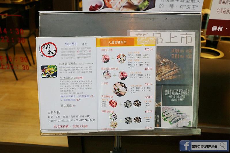 柳村一品鍋118