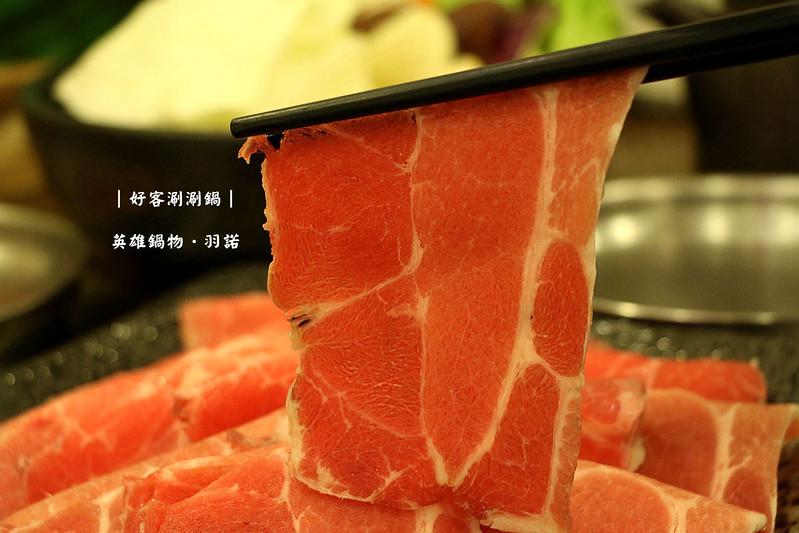 好客涮涮鍋 英雄鍋物041