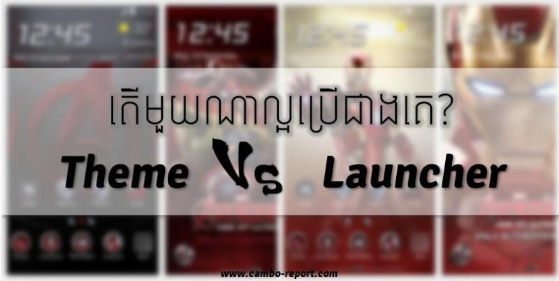 ភាពខុសគ្នារវាង Launcher និង Theme ដែលអ្នកប្រើប្រាស់ Android គួរតែស្វែងយល់