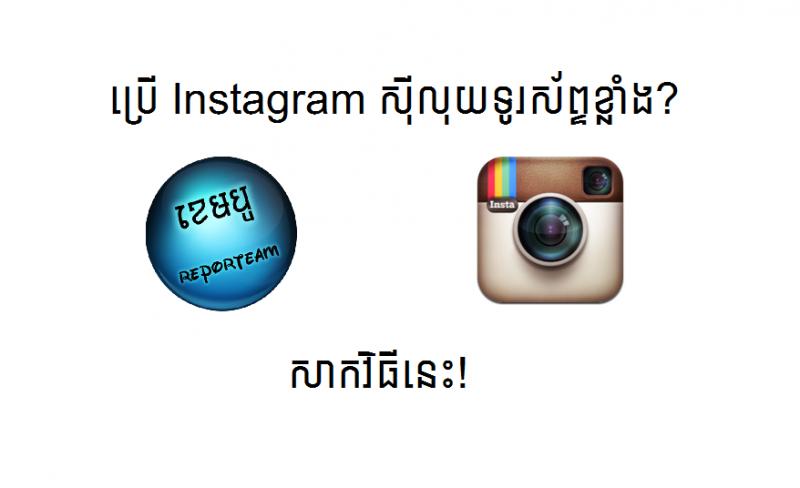 ប្រើ Instagram ស៊ីលុយទូរស័ព្ទ? សាកល្បងវិធីនេះ!