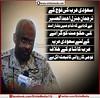 سعودی عرب کی فوج کے ترجمان جنرل احمد العسیر نے کہا ہے کہ شام میں بشار اسد کی حکومت کو گرانے کے لئے سعودی عرب کا شام کے خلاف فوجی کارروائی کا فیصلہ اٹل ہے (ShiiteMedia) Tags: pakistan shiite عرب احمد شام فوجی اسد بشار حکومت کا سعودی کو کے جنرل فوج ہے خلاف کی shianews نے میں کہ لئے shiagenocide shiakilling کہا فیصلہ shiitemedia shiapakistan mediashiitenews ترجمان کارروائی ہےshia العسیر گرانے اٹل