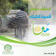 3 (emaar_alsham) Tags: wood cold children orphans together syria gota syrian  emaar  alsham           emaaralsham