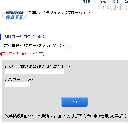 wirelessgate-sim-kaiyaku04
