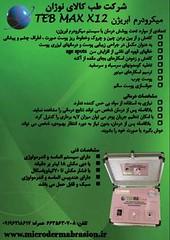 رفع کننده طبیعی لک و پیری پوست-میکرودرمی (iranpros) Tags: رفع پیری طبیعی کننده پوستمیکرودرمی رفعکنندهطبیعیلکوپیریپوستمیکرودرمی