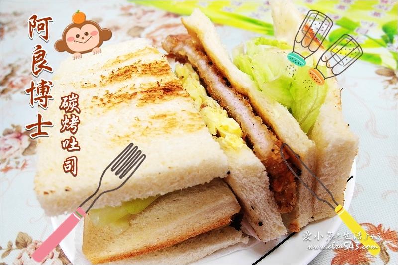 【台北碳烤三明治.早餐宵夜】台北碳烤三明治懶人包推薦,好吃的吐司料理!紅茶牛奶、鮮奶茶也有