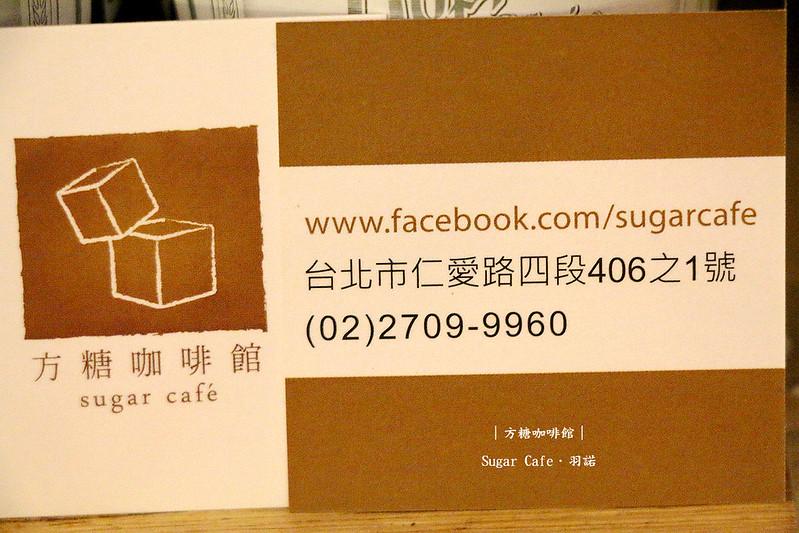 方糖咖啡館Sugar Cafe127