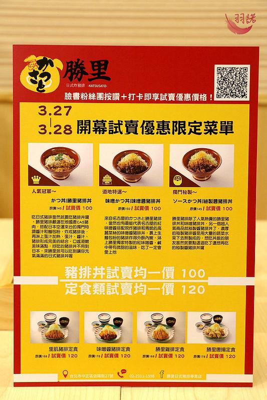 勝里日式豬排專賣店026
