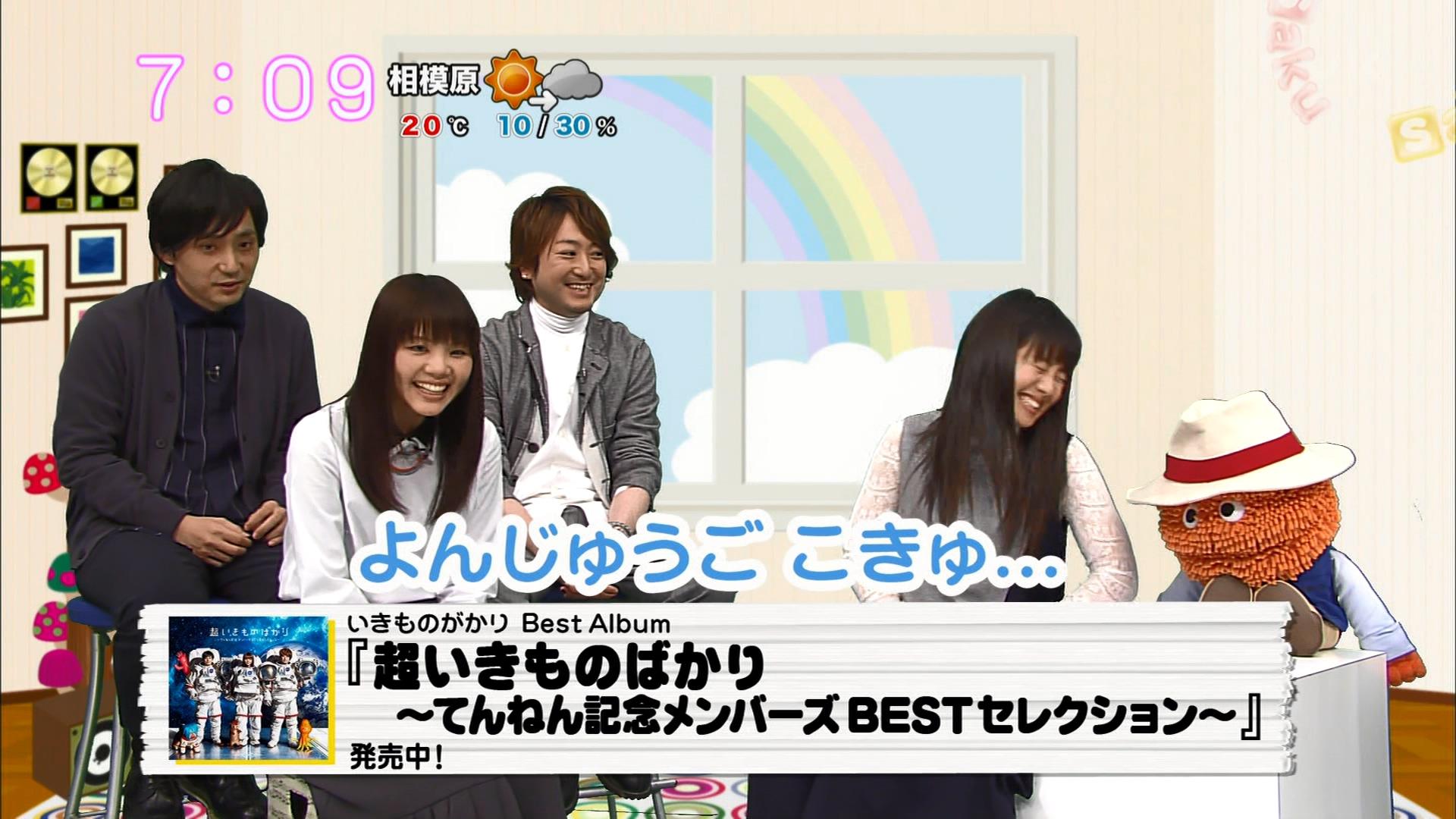 2016.03.18 いきものがかり(saku saku).ts_20160318_102329.094