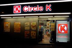 Circle K 24 Hour convenience store Hong Kong (dcmaster) Tags: china street city k shop night circle store hong kong hour 24 convenience