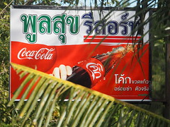 Southern Thailand Bungalow Resort Tha Khuen Nakhon Si Thammarat (hn.) Tags: sign advertising thailand hotel bottle rooms cola lodging room zimmer south coke resort advertisement palmtrees schild palmtree thai neonsign cocacola language script accommodation schrift palme flasche coconutpalm gastronomie gastronomy sprache nakhonsithammarat cocotier palmen sden thaiscript hotelsign coconutpalms provinz unterkunft southernthailand thailanguage thaiwriting kokosnusspalme kokospalme hotelschild souththailand thailndisch thaischrift coconutpalmtree sdthailand bungalowresort nakhonsithammaratprovince chanwatnakhonsithammarat poonsuk poonsukresort thakheun thakhuen chanwatnakhonsrithammarat sdregion thakhun nakhonsrithammaratprovince provinznakhonsithammarat provinznakhonsrithammarat amphoethasala chanwat amphoerthasala